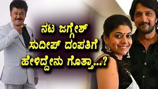 Watch Jaggesh about Sudeep and his wife Priyanka | Sanda    (video id -  32199d967a39) video - Veblr Mobile