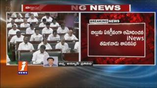 Tamil Nadu Assembly Unanimously Passed Jallikattu Ordinance | iNews