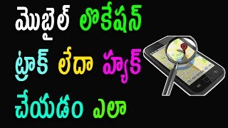How to track mobile location Telugu Tech Tuts Find Lost Mobile