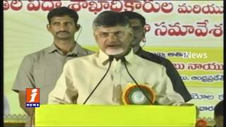 Central Govt Gives Special Package Equally Special Status | Chandrababu | iNews