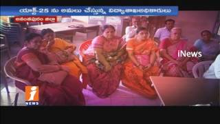Education Department Officers Focus On 10th Class Exams | Act 25 Run Around Anantapur | iNews