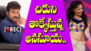 Anasuya dominates Mega Star Chiranjeevi   2017 latest film news gossips   RECTV INDIA