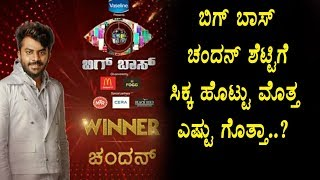 Kannada Bigg Boss Season 5 Winner Chandan Shetty Wining Amount and Remuneration | Top Kannada TV
