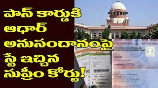 Supreme Court upholds govt decision with Aadhaar have to link it to PAN card   Latest  Top Telugu Tv
