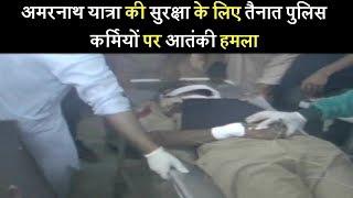 अमरनाथ यात्रा की सुरक्षा के लिए तैनात पुलिस कर्मियों पर आतंकी हमला