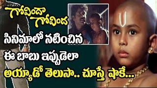 Govinda Govinda Movie Child Artist Sri Harsha Manda Then and Now | Nagarjuna | Celebrities Childhood