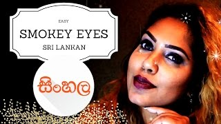 SINHALA MAKEUP LOOK ( SMOKEY EYES) SRI LANKAN