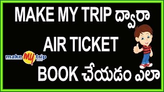 How to Buy Air ticket online in low cost | Make My Trip | Telugu