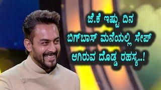 Why Jairam Kartheek (JK) safe zone in Bigg Boss House   Kannada Bigg Boss Season 5