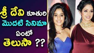 శ్రీ దేవి కూతురి మొదటి సినిమా ఏంటో తెలుసా ?? | Sri Devi Daughter Jahnavi Debue Movie | Daily Poster