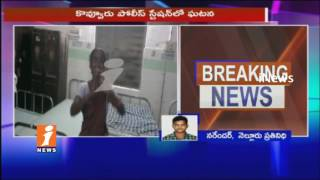 Lockup Death In Kovvur Police Station | Relatives Protest At Police Station | Nellore | iNews