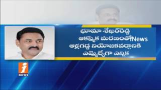 Bhuma Nagi Reddy Died From Heart Attack | Nandyal | Kurnool | Andhra Pradesh | iNews