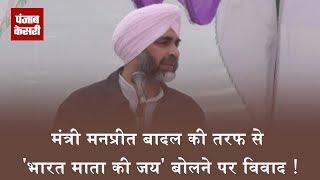 मंत्री मनप्रीत बादल की तरफ से 'भारत माता की जय' बोलने पर विवाद !