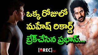 Prabhas Baahubali 2 New Satellite Rights Breaks Mahesh Babu spyder | Latest Updates | Rectv India