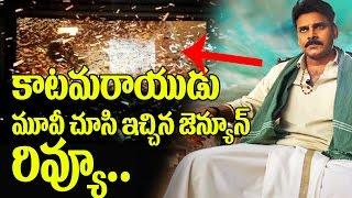 Katamarayudu Review | Katamarayudu Movie Review | Katamarayudu Public Talk | Review | Pawan Kalyan