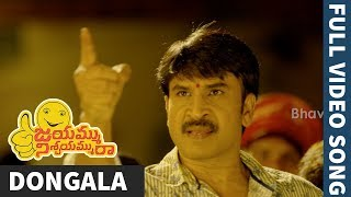 Jayammu Nischayammu Raa Full Video Songs - Dongala Full Video Song - Srinivas Reddy, Poorna