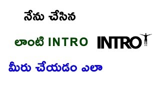 How to create Intro Like me For youtube Channel Telugu