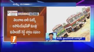 Lorry Associations Stop Strike In Telangana | Mahendra Reddy Meet Lorry Owners | iNews