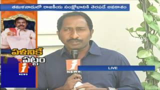 Governor Vidyasagar Rao Gives Appointment To Palanisamy At Raj Bhavan   Tamil Nadu   iNews