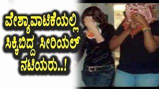 Kannada News - ವೇಶ್ಯಾವಾಟಿಕೆಯಲ್ಲಿ ಸಿಕ್ಕಬಿದ್ದ ಸೀರಿಯಲ್ ನಟಿಯರು | Top Kannada TV