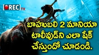 Bahubali 2 Craze In Tollywood | Bahubali Mania Very Popular In States |Tollywood News | Rectv India