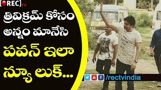 Pawan Kalyan New Silm Look Leaked in Trivikram Movie l Latest telugu film news updates l RECTVINDIA