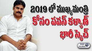 Pawan Kalyan to become Chief Minister | Pawan Kalyan and Trivikram Movie Updates | Top Telugu TV