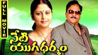 Neti Yugadharmam Telugu Full Movie  - Krishnan Raju, Jayasudha