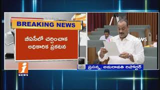 AP Assembly Winter Sessions To Extend Till 29th November | iNews