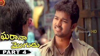 Vijay Gharana Mogudu Telugu Full Movie Part 4    Jyothika, Raghuvaran