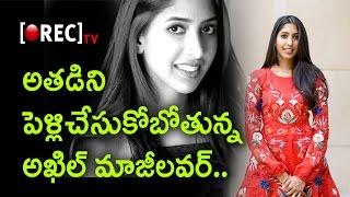 Akhil's Ex-fiancée Shriya Bhupal Marriage Confirmed   Shriya Bhupal Comments On Marriage   Rectv
