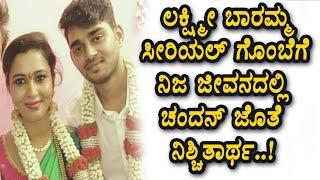 Lakshmi Baramma serial Neha Gowda Engagement Video | Neha gowda and Chandan Marriage | Top KannadaTV