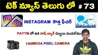 Tech News In Telugu 73- Paytm Cashback, Instagram, Apple,Microsoft