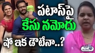 Woman Filed a case against on patas program | ravi srimukhi | E TV Plus Patas show | Top Telugu TV