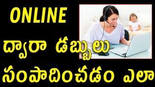 Top 5 Best ways To Earn Money Online 100% working    Telugu Tech Tuts