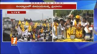 Nandamuri Balakrishna Election Campaign In Nandyal | Nandyal Be Election | iNews