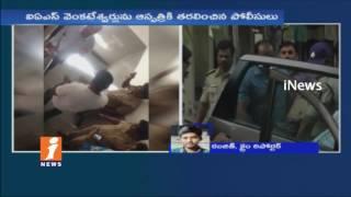 IAS Venkateswarlu Got Illnesses In Police Interrogation Over Driver Murder Case   iNews