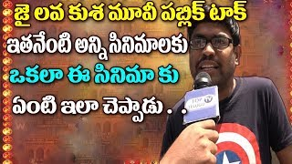 Jai Lava Kusa Movie Public Talk |Jr NTR Jai Lava Kusa Movie PUBLIC TALK Public REVIEW PUBLIC