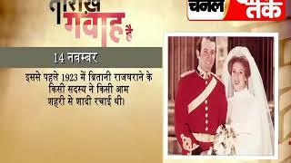 आज का इतिहास @केशव पंडित #चैनल आपतक (हिंदी न्यूज़ चैनल)