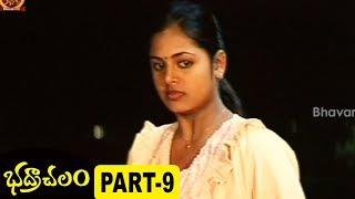 Bhadrachalam Full Movie Part 9 - Srihari, Sindhu Menon