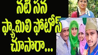 Actress Sana Family And Unseen Photos | Telugu Actress | Latest Celebrity Photos | Top Telugu Tv