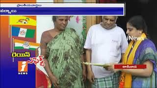 Rain Effects On Kakinada Corporation Election Campaign | iNews