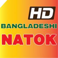 Go To Bangladeshi Natok HD Channel Page