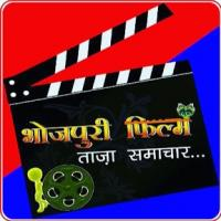 Go To Bhojpuri Film Taza Samachar Channel Page