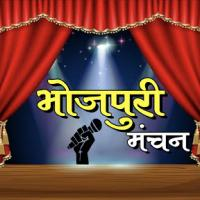 Go To Bhojpuri Mancha Channel Page
