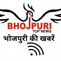 Go To Bhojpuri Top News Channel Page