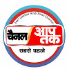 Go To Channel Aap Tak Channel Page