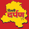 Go To Delhi Darpan TV Channel Page