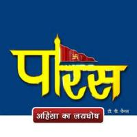 Go To Paras TV Channel Page